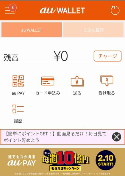 au PAYアプリのホーム画面