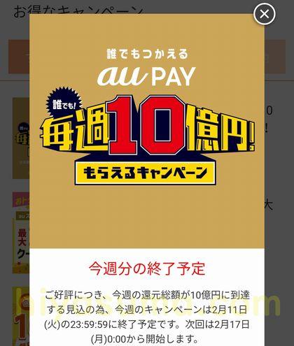 aupayのキャンペーンが終了するお知らせを表示