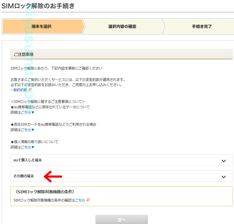 SIMロック解除の手続きページで端末を選択する