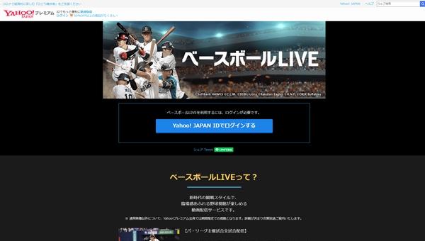 ベースボールLIVEの公式サイト