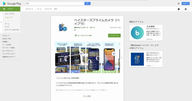 Google Playストアのベイスターズプライムカメラ