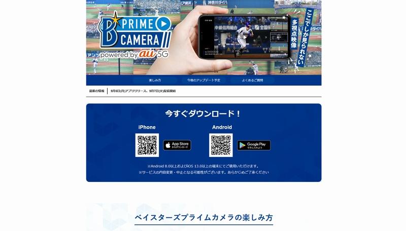 ベイスターズプライムカメラの公式サイト