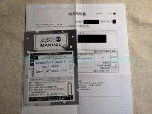 封筒の中身はCALENDAR SIMカード以外に説明書など入っていた