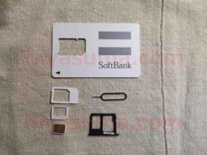 CALENDAR SIMカードは自分でカットして使う