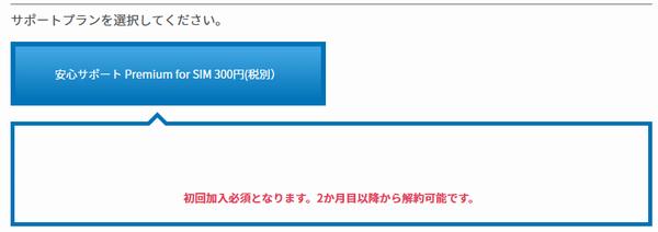 安心サポート Premium for SIMの選択