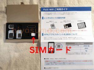 SIMカードケースを開けてみた