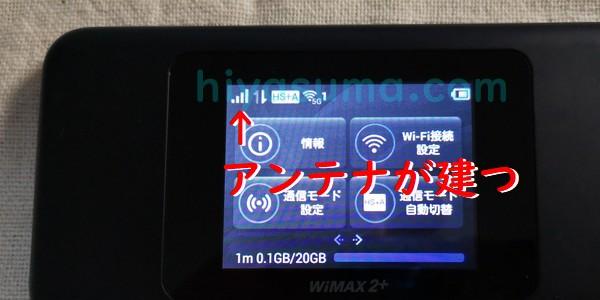 モバイルルーターにFuji WiFi SIMを挿入してテストした