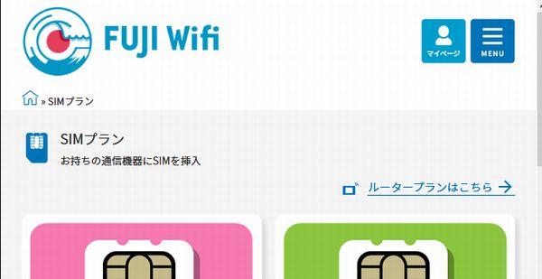 Fuji WiFiは大容量でお得