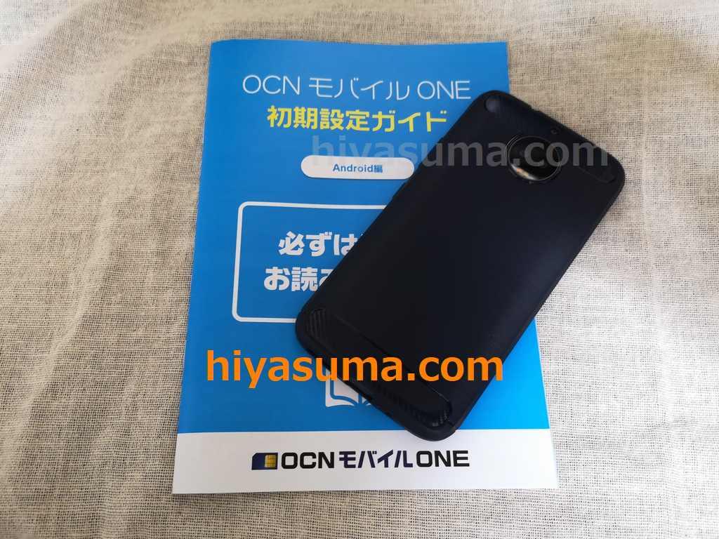 Moto G5S PlusはOCNモバイルONEのSIMカードを使っています