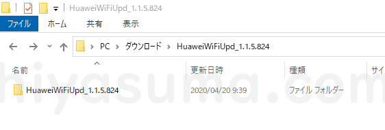 HuaweiWiFiUpdのzipファイルを解凍