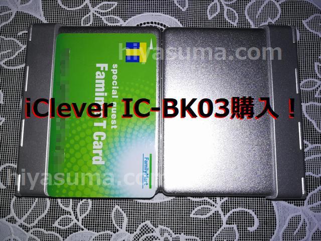 ic-bk03を購入しました
