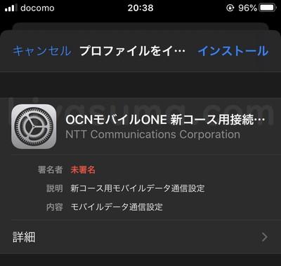 OCNモバイルONEのプロファイルをインストール