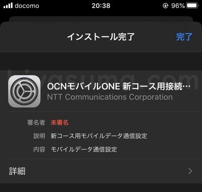 OCNモバイルONEのプロファイルのインストールが完了した