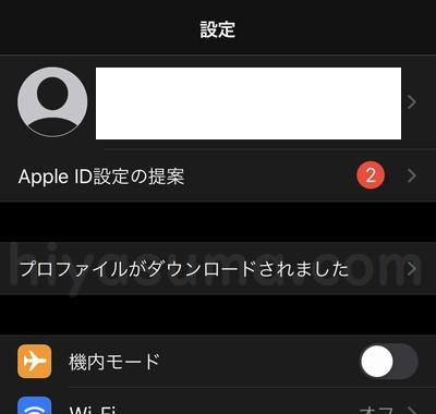 OCNモバイルONEのプロファイルをダウンロード