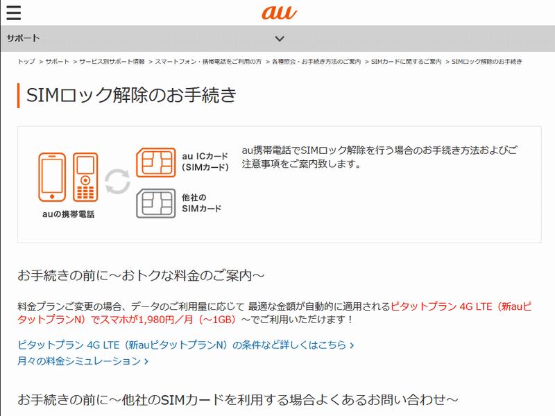 au公式サイトのSIMロック解除の手続きページ