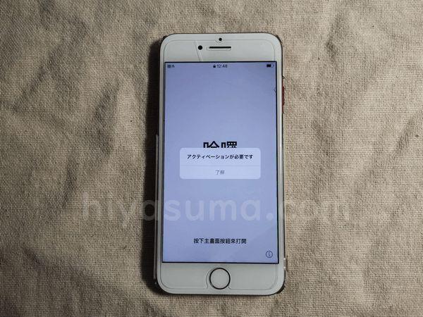 iPhone7のアクティベーション