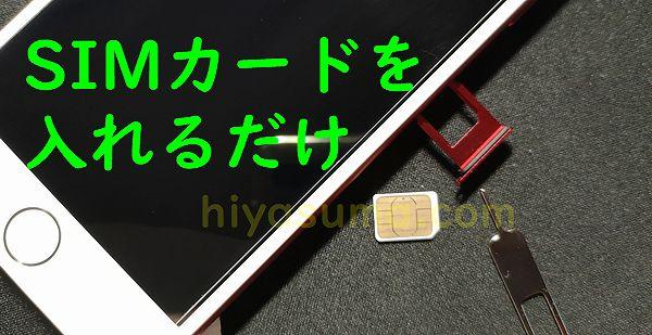 格安SIMは安くて簡単に使える