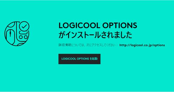 Logitech Optionsをインストール
