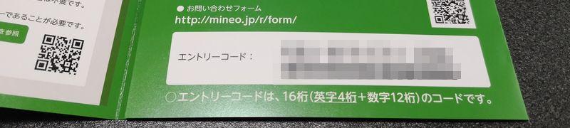エントリーパッケージに記載されているエントリーコード