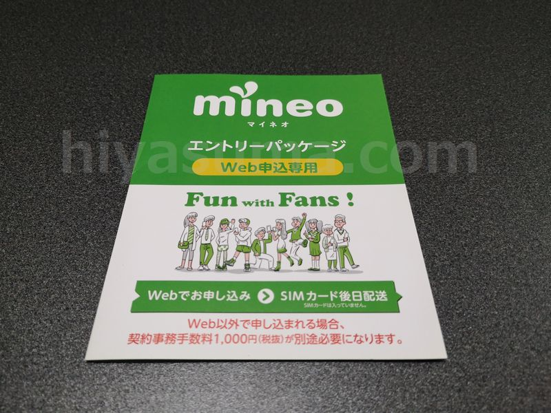 mineoのエントリーパッケージ