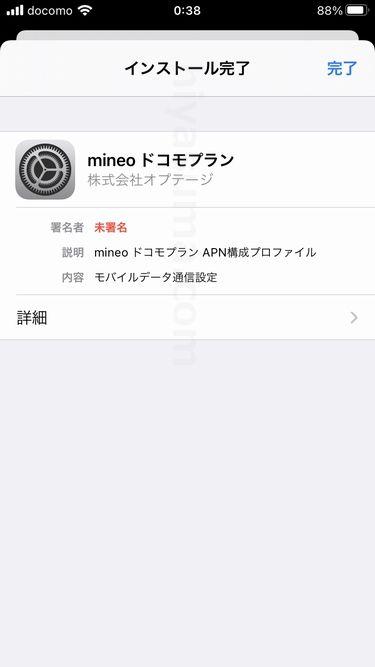 mineoのAPN構成プロファイルをインストールした画面