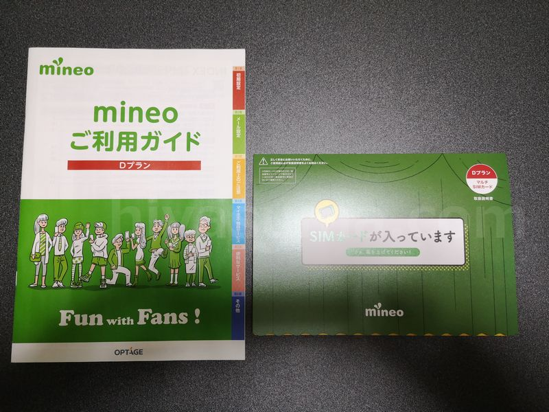mineoの封筒の中身はご利用ガイドとSIMカード