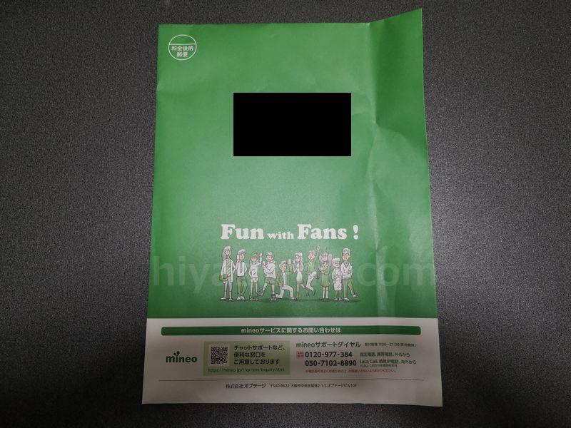 mineoからSIMカードが入った封筒が届いた