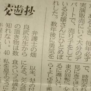 IDOL3で新聞を接写