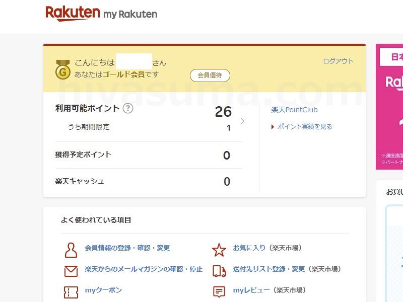 my Rakutenの画面