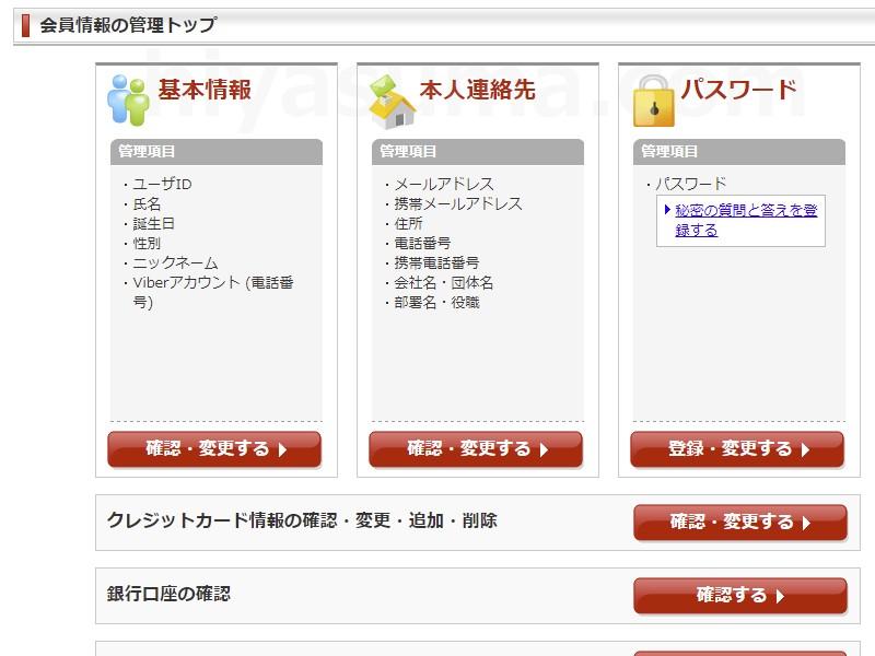 my Rakutenの会員情報画面