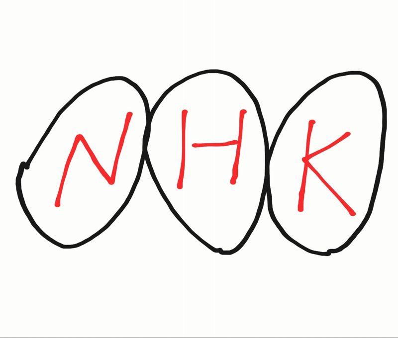 NHKのイメージ絵