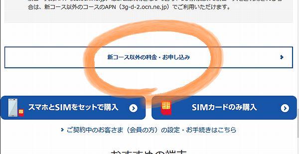 OCNモバイルONEは安くてそこそこ速いのでおすすめ
