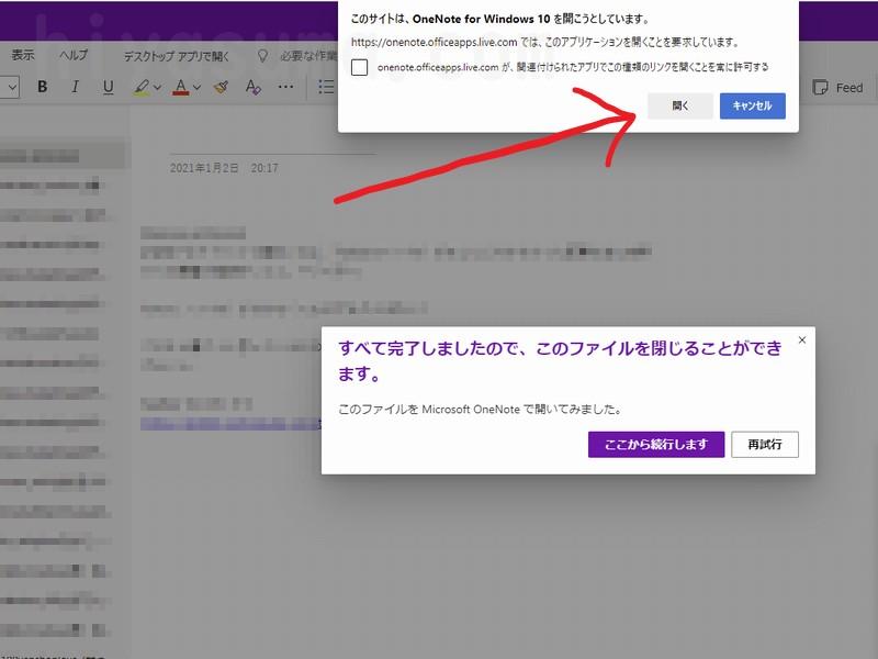 Web版OneNoteからアプリを起動しようとすると確認を求められる