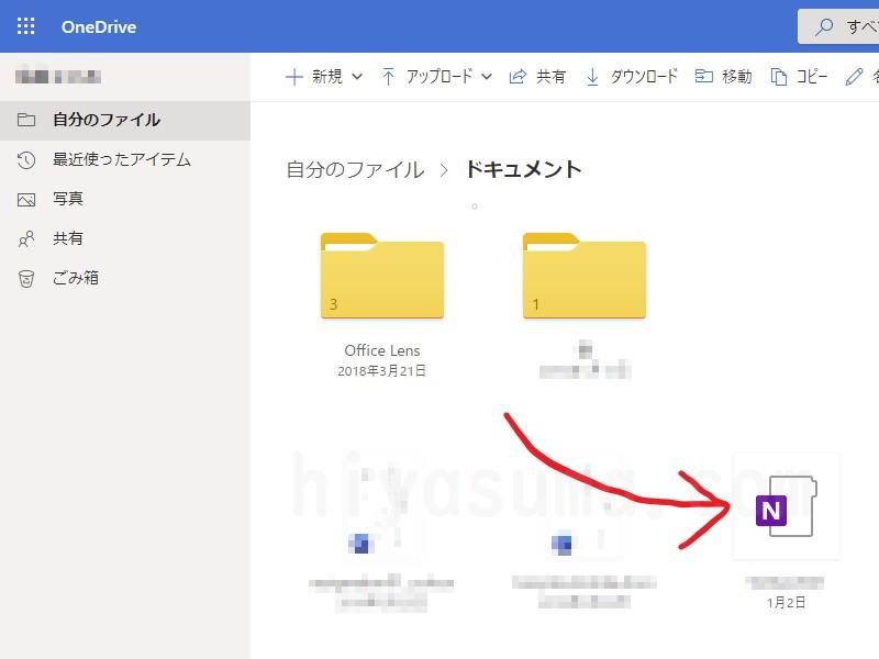 OneDriveにログインしてノートブックを選択した