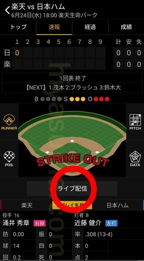 スポーツナビのアプリからライブ配信を見る