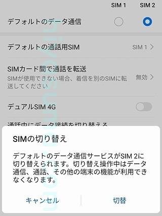 データ通信する回線をSIM2に変更する