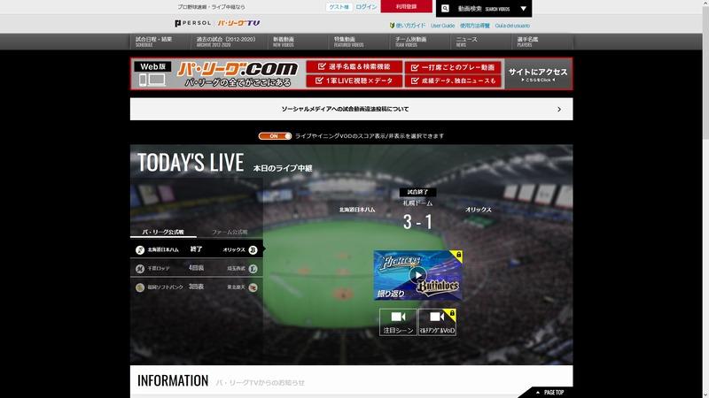パリーグTVの公式サイト