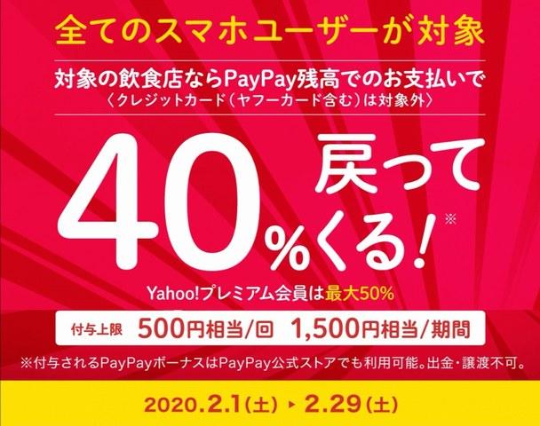 PayPayで40%還元サービスしているよ