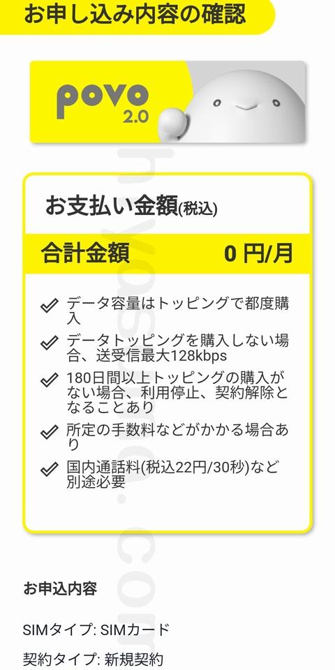 povo2.0の申し込みが完了した。支払い額は0円です。