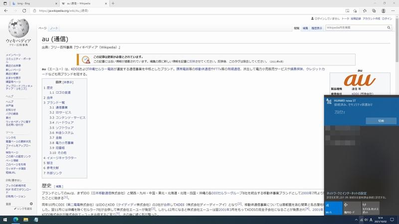 パソコンにpovo2.0回線をテザリングで接続してWikipediaを表示させてみた