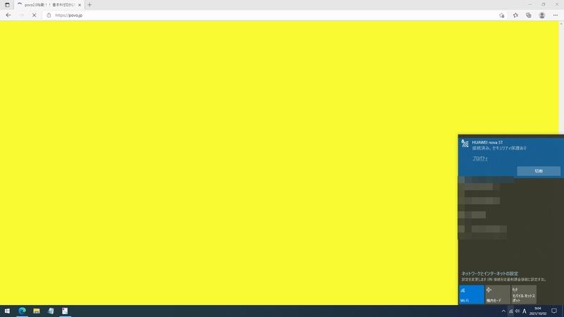 povoの公式サイトを表示させいようとしたがpovo2.0の回線が遅く失敗した