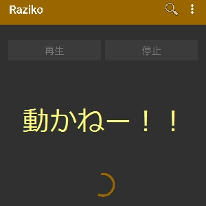 Radikoをエリア外から聴けるか挑戦