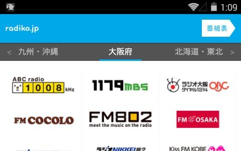 大阪のラジオを選択