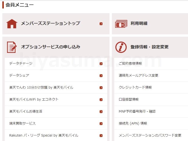 楽天モバイル スーパーホーダイのメンバーズステーション画面