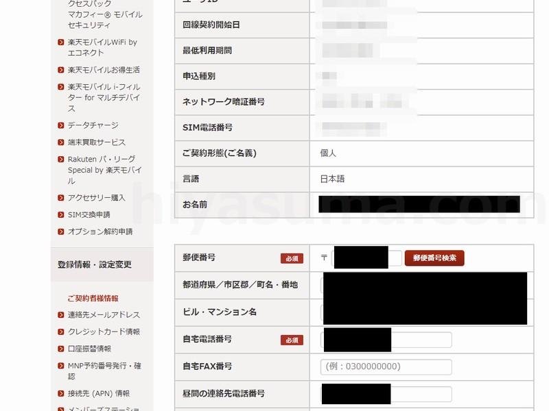メンバーズステーションの契約者情報の画面