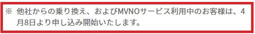 MVNOからMNOに乗り換えは2020年4月8日から