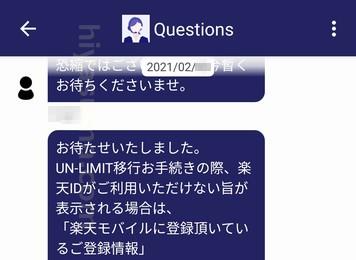 楽天モバイルSIMアプリからチャットで問い合わせして返答を貰った