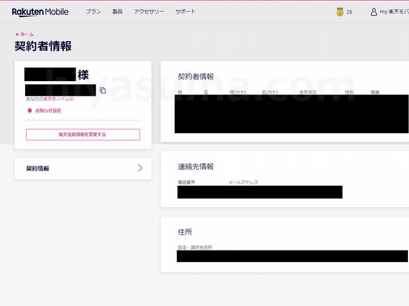 楽天モバイルの契約者情報の画面