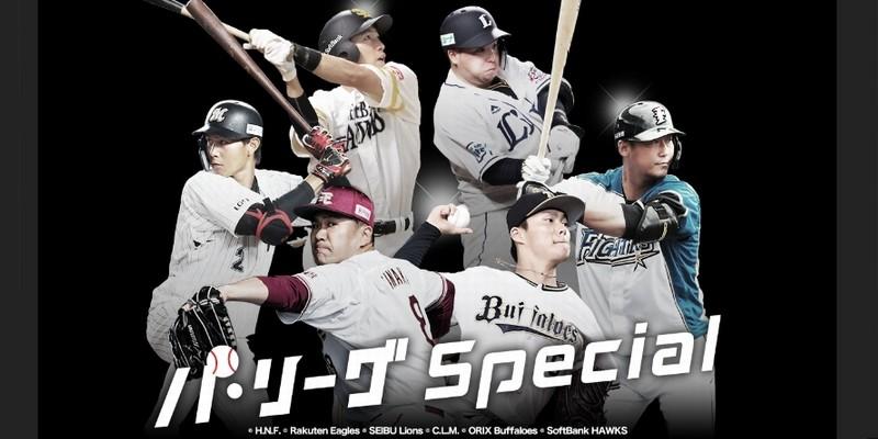 楽天TV パリーグ Special