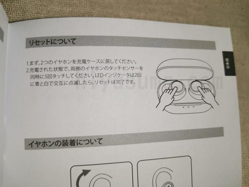 サウンドピーツ T2の説明書に載っているリセット方法です
